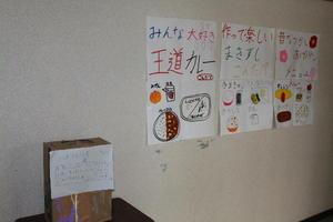 1207kyusyoku (1).jpg