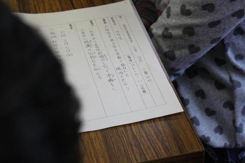 daihyo250218 002.jpg