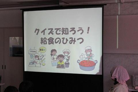 kyusyoku250129 001.jpg