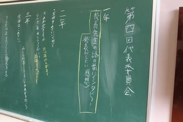 240119daihyo 004.jpg