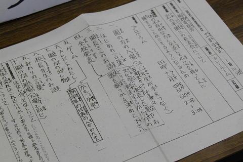 daihyo241126 004.jpg